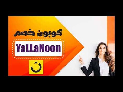 نون ايفون X استخدم الكوبون Yallanoon Youtube