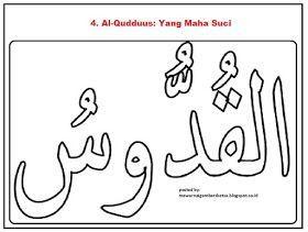 Gambar Sketsa Tulisan Allah Kaligrafi Buku Mewarnai Sketsa