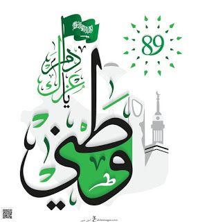 صور اليوم الوطني السعودي 1442 خلفيات تهنئة اليوم الوطني للمملكة العربية السعودية 90 Cover Photo Quotes Shadow Pictures National Day Saudi