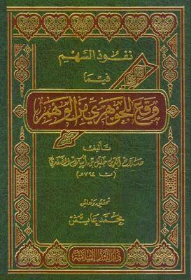 نفوذ السهم فيما وقع للجوهري من الوهم لصلاح الدين الصفدي تحقيق عايش Pdf Books