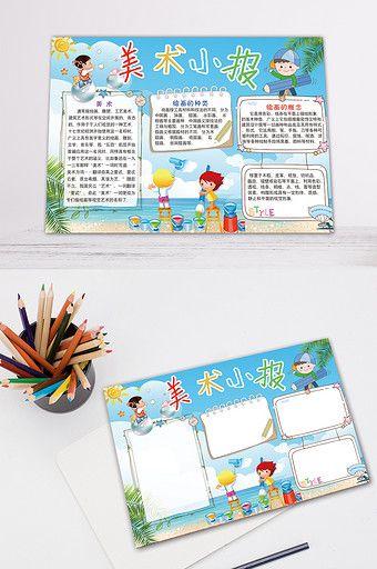 Fresh Children S Art Electronic Handbook Template Psd Free Download Pikbest Childrens Art Sign Design Child Day