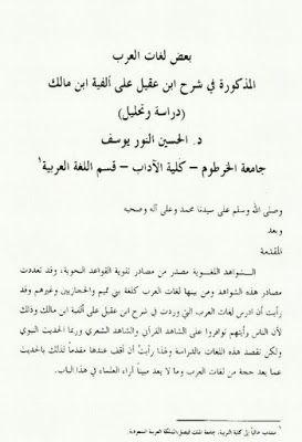 بعض لغات العرب المذكورة في شرح ابن عقيل على ألفية ابن مالك دراسة وتحليل Pdf Math Math Equations Calligraphy