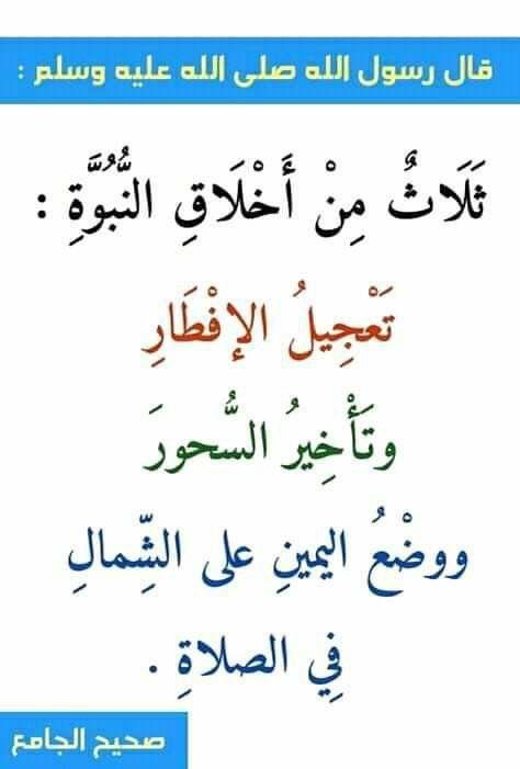 الدخول والخروج من المنزل 03 Islamic Quotes Quotes Ramadan Crafts