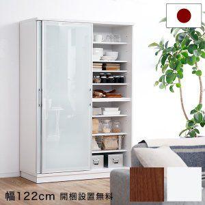 食器棚 キッチン 収納 ダイニングボード 引き戸 スライド 可動棚 国産 日本製 完成品 ロウヤ Lowya 収納 可動棚 リビング ローソファー
