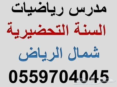 مدرس رياضيات جامعي بالرياض0559704045 Arabic Calligraphy Calligraphy