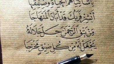 حالات واتس اب عن الام مزخرفه كلمات معبرة جدا Arabic Calligraphy Sheet Music