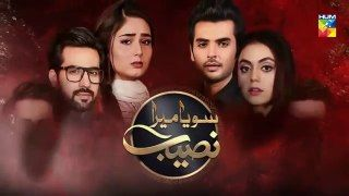Soya Mera Naseeb Episode #01 HUM TV Drama 10 June 2019 +