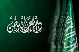 صور تهنئة اليوم الوطني السعودي ال 90 رمزيات همة حتى القمة September Images Happy National Day Image