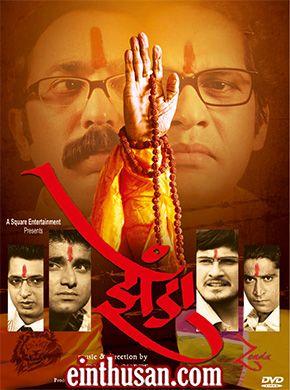 Pin On Marathi Movies