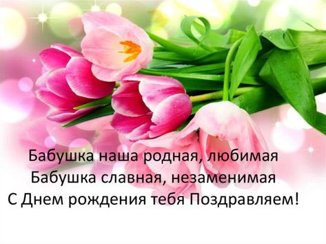 Krasivye Pozdravleniya S Dnem Rozhdeniya Zhenshine Svoimi Slovami V