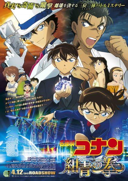 فيلم المحقق كونان 23 القبضة اللازوردية Detective Conan Movie 23 The Fist Of Blue Sapphire تحميل ومشاهدة مباشرة افلام انم Conan Movie Detective Conan Conan