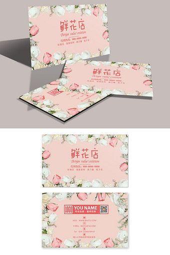 Elegant High End Flower Shop Business Card Psd Free Download Pikbest Business Card Psd Free Elegant Business Cards Design Flower Shop