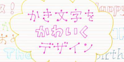 12 かき文字をかわいくデザイン ボールペンで描く プチかわいいイラスト練習帳 手書き 文字 かわいい かわいい手書き文字 可愛い字