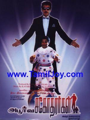 Aboorva Sagotharargal 1989 Tamil Mp3 Songs Download Tamil Video Songs Old Song Download Free Mp3 Music Download