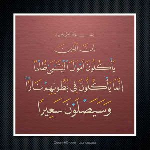 Quran Hd 007126 ربنا أفرغ علينا صبرا وتوفنا مسلمين Quran Hd In 2021 Chalkboard Quote Art Islamic Quotes Chalkboard Quotes