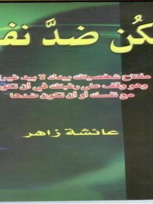 تحميل كتاب لا تكن ضد نفسك Pdf كامل برابط واحد Books Free Download Pdf Neon Signs Free Books Download