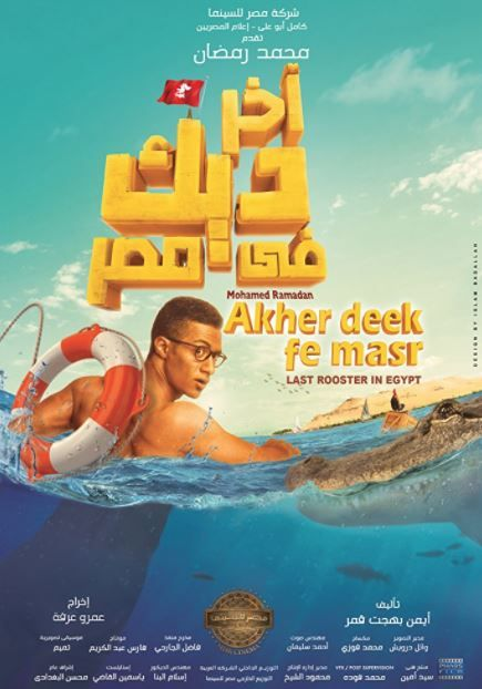فيلم آخر ديك في مصر 2017 مشاهدة و تحميل Egypt Poster Egypt Movie Egypt