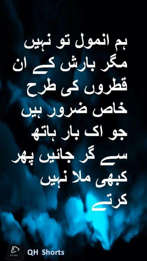Barsat Urdu Quotes Message