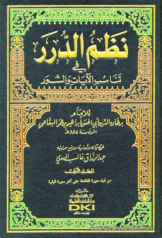 نظم الدرر في تناسب الآيات والسور 8 جلد تفسير البقاعي Nazm Al Durar Tafsir Baqai Arabic Books I Love Books Art Quotes