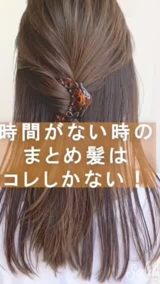 使った商品 Lieseまとめ髪フォーム ミシェルメルシエ しまむらサイドクリップ プロセス Lieseまとめ髪フォームを