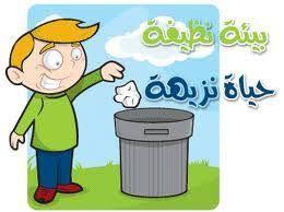 Resultat De Recherche D Images Pour كيف نحافظ على البيئة Family Guy Character Fictional Characters