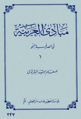 مكتبة لسان العرب مبادئ العربية في الصرف والنحو رشيد الشرتوني دار العلم Pdf Save Calligraphy