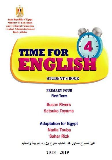تحميل كتاب اللغة الانجليزية للصف الرابع الابتدائي الترم الأول2019 انتــهت صـلاحيتك معنا في صفحتنا وللتجديد معنا في السنة الدراسية الجديد Education Amain Books