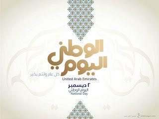 صور اليوم الوطنى الإماراتي 2021 تهنئة عيد الاتحاد 50 Calm Artwork Keep Calm Artwork National Day