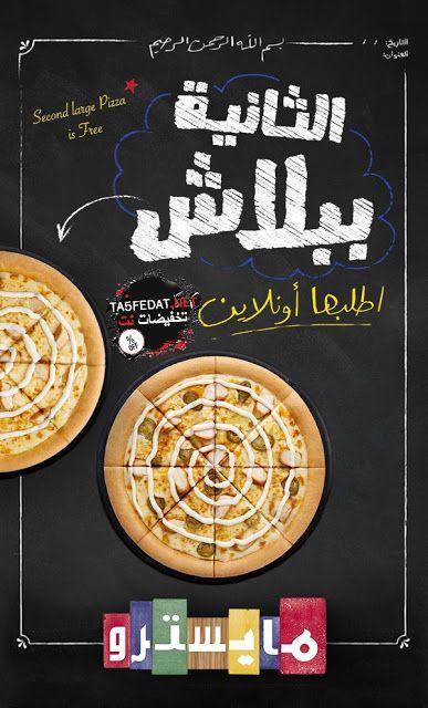 عروض مطعم مايسترو بيتزا Maestro Pizza Maestro Pizza Food Pizza