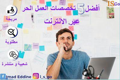 Is Go أي أس جو أفضل خمس تخصصات العمل الحر عبر الانترنت Blog Posts Blog Post