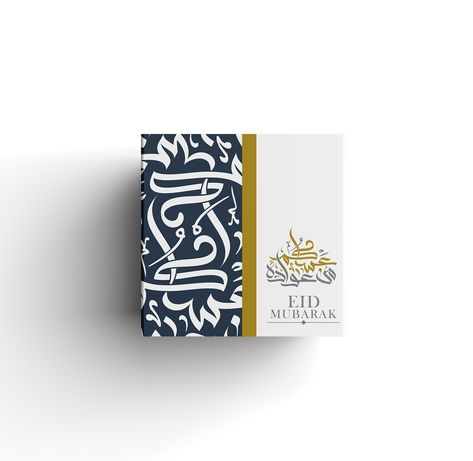 Gift boxes and greetings for Eid Arabic calligraphy was used as an essential part of the design to express the Arab civilization and originality