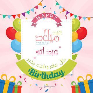 بطاقات عيد ميلاد بالاسماء 2020 تهنئة عيد ميلاد سعيد مع اسمك Happy Birthday Cake Pictures Happy Birthday Wishes Cards Birthday Wishes Cards