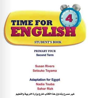 تحميل كتاب اللغة الانجليزية للصف الرابع الابتدائى 2017 الترم الثانى Primary Grades English Language Language