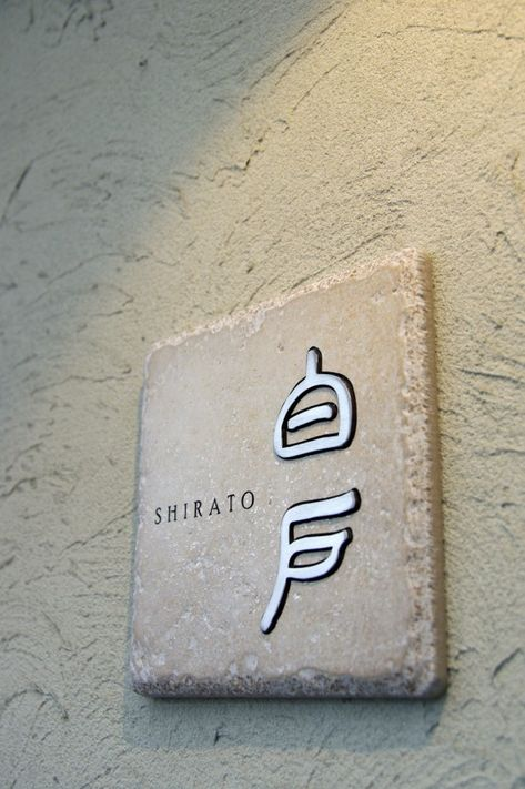 アンティークタイル表札 ステンレス象嵌 自筆文字