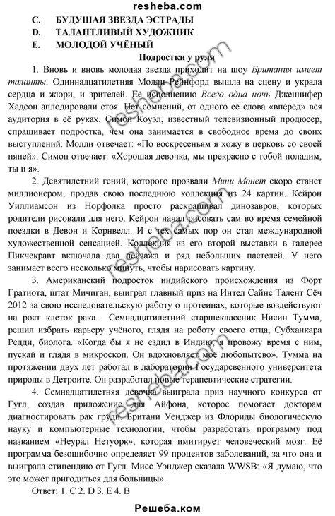 Домашнее задание по русскому языку 7 класс быкова давидюк и стативка