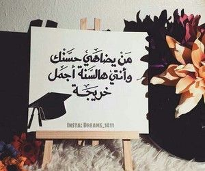 1000 Images About شخبوطات On We Heart It See More About ﻋﺮﺑﻲ Arabic And ح ب Graduation Images Photo Album Scrapbooking Graduation Photo Props
