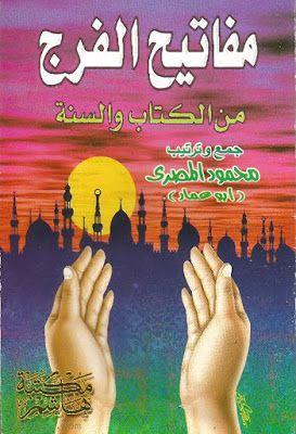 مفاتيح الفرج من الكتاب والسنة محمود المصرى Pdf Pdf Books Books Movie Posters