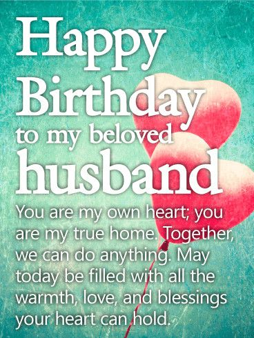 You Are My Own Heart Happy Birthday Wishes Card For Husband The