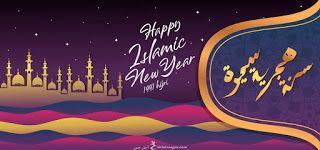 صور رأس السنة الهجرية 1441 تهنئة أول العام الهجري الجديد 2019 Islamic New Year New Years Background Happy Islamic New Year