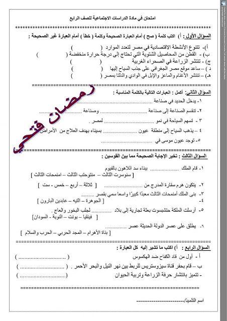 امتحان فى الدراسات الإجتماعية للصف الرابع الابتدائى الترم الثانى غزل قلوب مصرية Sheet Music Bullet Journal Journal