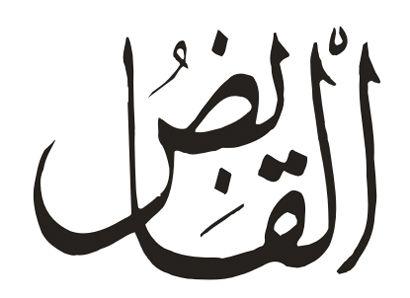 Gambar Kaligrafi Asmaul Husna Al Qaabidh Arabic Calligraphy Calligraphy Islam