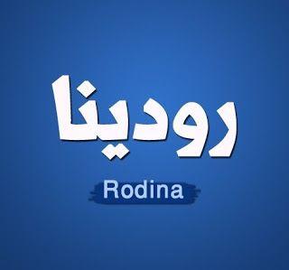 معنى اسم رودينا في اللغة العربية وشخصيتهاhttp Ift Tt 2aehl9u Allianz Logo Gaming Logos Logos