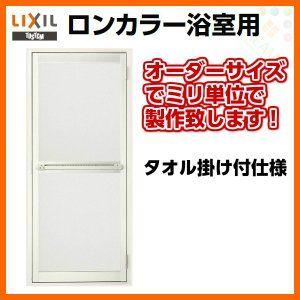 浴室ドア 枠付 オーダーサイズ タオル掛け付 樹脂パネル Lixil ロン