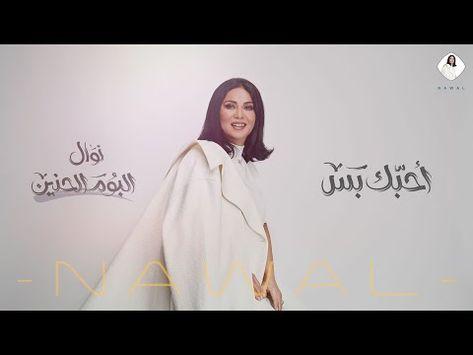تحميل اغنية let me love you نغم العرب