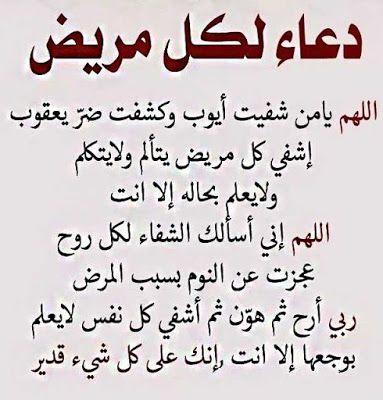 اللهم اشفه شفاء ليس بعده سقم ا أبد ا اللهم خذ بيده اللهم احرسه بعينيك الت ي لا تنام واكفه بركنك ال Islamic Love Quotes Quran Quotes Love Islamic Quotes