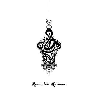 تهنئة رمضان 2021 بطاقات معايدة بمناسبة شهر رمضان Islamic Wall Art Lotus Flower Tattoo Stock Images