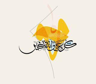 كل عام وانتم بخير 2021 صور معايدة بكل المناسبات 1442 Creative Greeting Cards Islamic Art