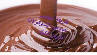 طريقة تحضير صوص الشوكولاته لتزيين الكيك Birthday Candles Icing Desserts