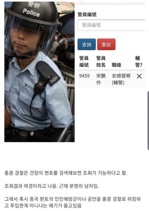 홍콩 경찰 근황