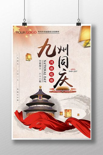 Over 1 Million Creative Templates By Templates Chinese Style